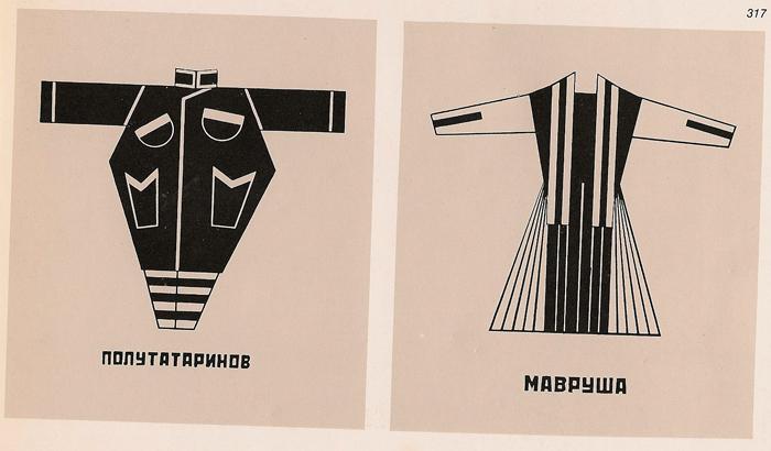 Varava Stepanova - Sketch